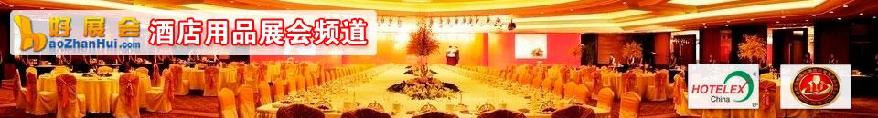 2020中国沈阳国际酒店用品展览会