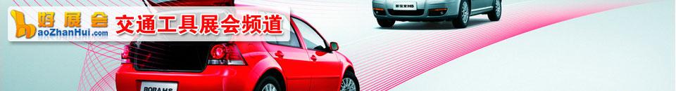 2020第三届国际汽车智能座舱技术创新展览会