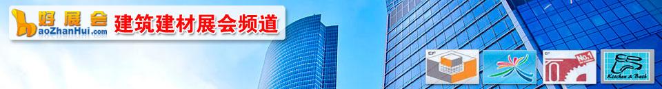 建筑建材频道