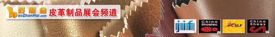 皮革制品频道