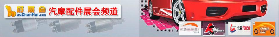 AUTOMOTIVE WORLD CHINA2020  汽车电子技术展览会