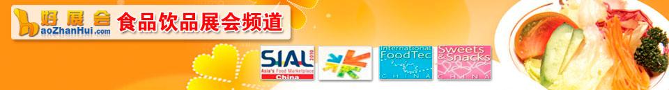 2018中国国际餐饮食材博览会