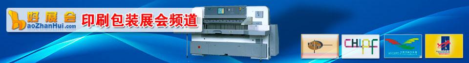 2020浙江印刷包装工业展览会