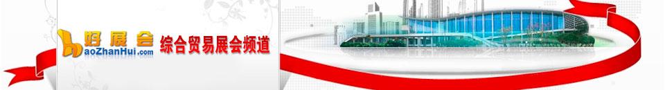 2020中国-东盟博览会